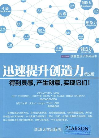 Creativity now - simplified Chinese cover jurgen wolff